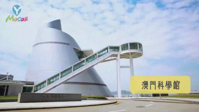 【Y澳門旅遊】澳門科學館 Macao Science Center